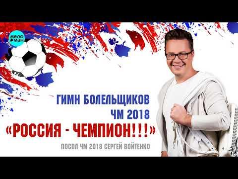 Сергей Войтенко - Россия