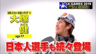『X GAMES ASPEN2019』世界最大のエクストリームスポーツの祭典が開幕!!【TBS】 戸塚優斗 検索動画 29