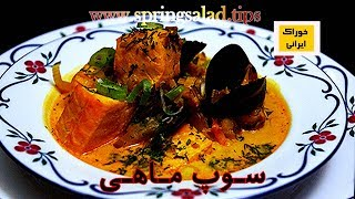 خوراک های ایرانی دریائی - خوشمزه ترین های خوراک های دریائی