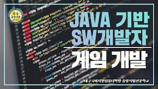 JAVA 기반 응용 SW 개발자-팀프로젝트- 게임개발
