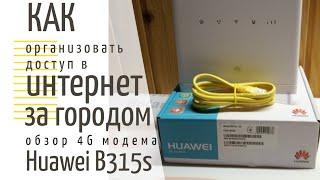Интернет на дачу, село, деревню: 4g роутер HUAWEI B315s-22 - обзор меню, тест скорости (ПЕРЕЗАЛИВ)