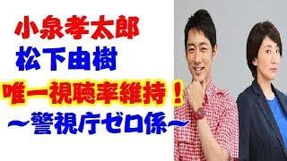 (動画概要) 俳優の小泉孝太郎(39)が主演する、テレビ東京系ドラマ...