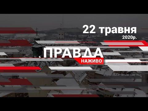 НТА - Незалежне телевізійне агентство: Кривава стрілянина на Житомирщині та Львівщина без пом'якшень карантину - дивіться у
