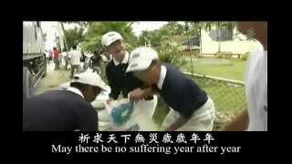 【祈禱】MV - 201407 - 慈濟志業版