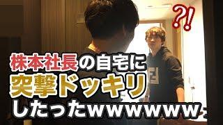 《ドッキリ》株本の自宅に突撃&年収チャンネル立上げの目的  | 特別編