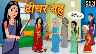 टीचर बहू - Teacher Bahu | bedtime stories | hindi stories | kahani | story time | moral stories
