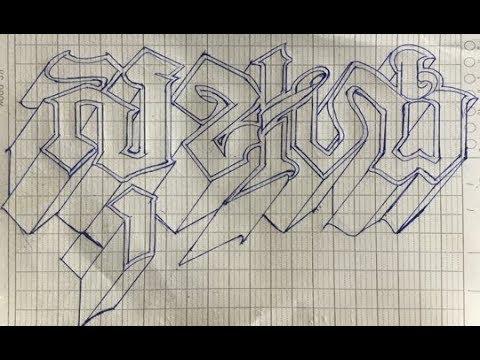 សុខហេង - ស្តាយអក្សរខ្មែរ - Fancy LetterS - How to write  a letters style