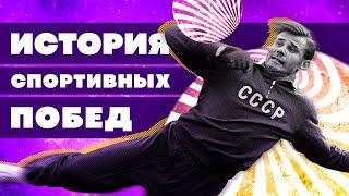 Краткая история СПОРТИВНЫХ ПОБЕД России. У кого больше всего золотых медалей