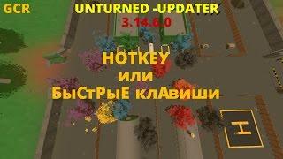 Unturned - Горячие клавиши! Что знал то рассказал!#45