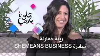 زينة حمارنة - مبادرة Shemeans Business