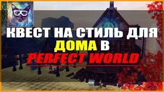 Бесплатный Ландшафт для твоего дома в Perfect World!