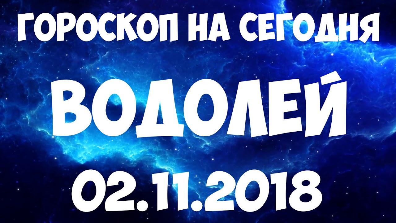 ВОДОЛЕЙ гороскоп на 2 ноября 2018 года