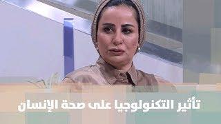 د. نهاية الريماوي، د.سعد الوريكات ود. محمد سماحة -  تأثير التكنولوجيا على صحة الإنسان