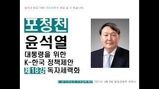 [제18강 독자세력화와 정치자금] 포청천 윤석열 대통령…