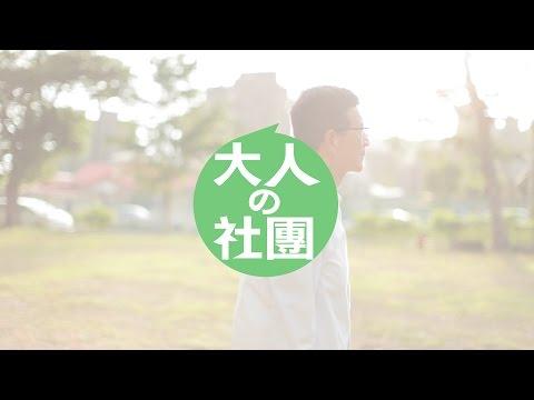 【大人の社團】吳若權:活出精采創造屬於你的燦爛時光