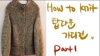 대바늘 뜨개질. How to knit. 탑다운 가디건 …