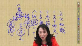 【行動補習網】高中國文該如何準備?(6/19現場直播)- 尹真老師