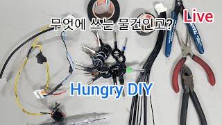 LIVE Hungry DIY, 커넥터 하우징 터미널 모…