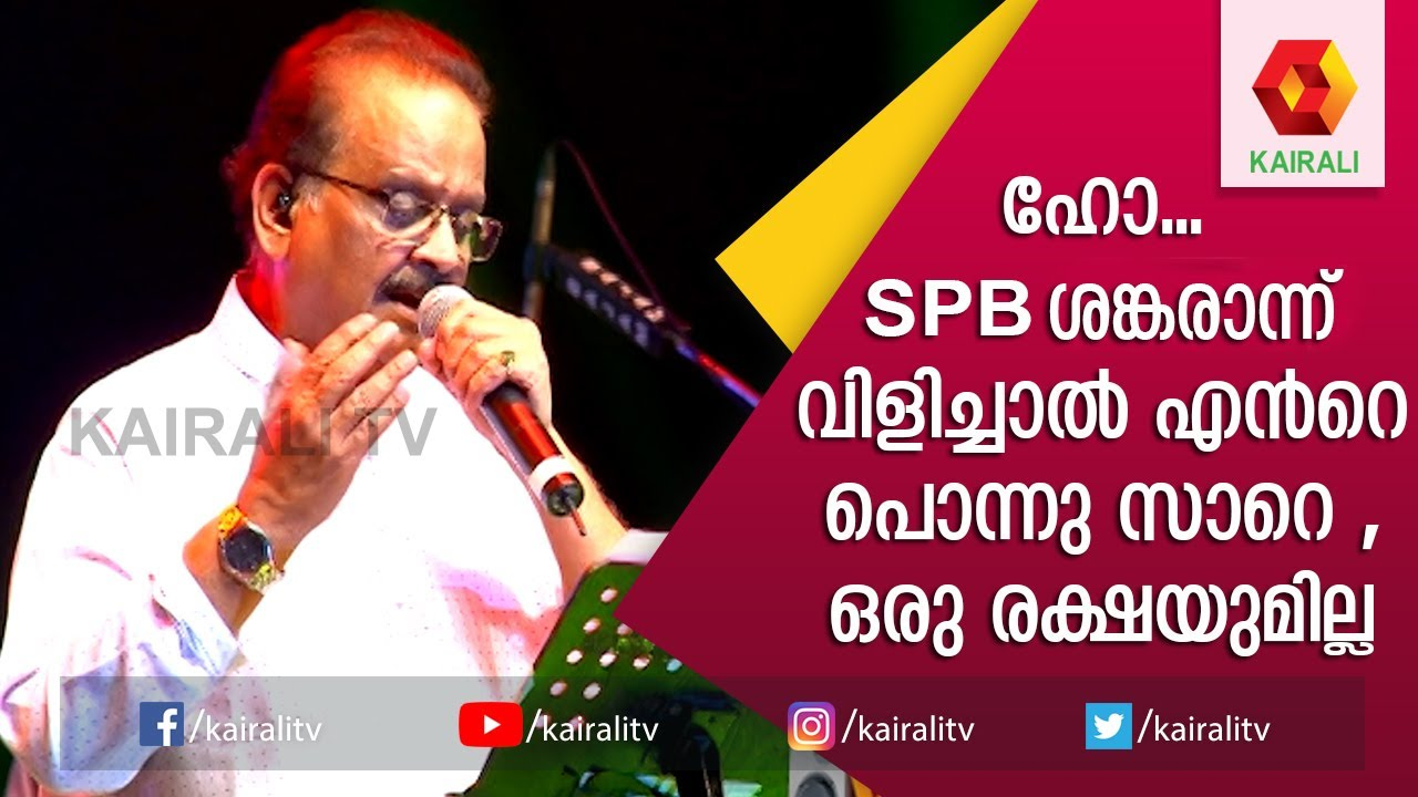 Download SPB യുടെ ശങ്കരാഭരണം തകർത്തു   shankara nada sarira para   S P Balasubramaniam  Kairali TV