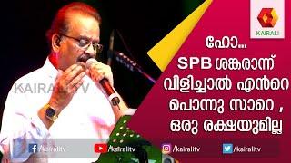 SPB യുടെ ശങ്കരാഭരണം തകർത്തു   shankara nada sarira para   S P Balasubramaniam  Kairali TV
