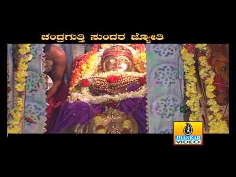 Devi Devi Renukamba - Chandragutti Sundara Jyothi