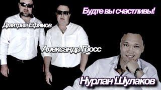 Александр Гросс&Дмитрий Ефимов и Нурлан Шулаков-Будьте вы счастливы (свадебная)