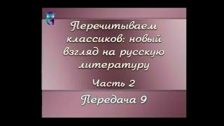 Русская литература. Передача 2.9. Михал Булгаков. Мастер и Маргарита