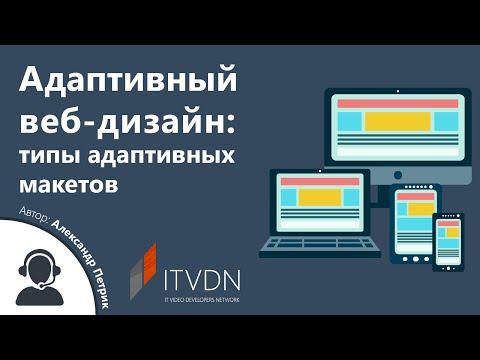 Адаптивный веб-дизайн: типы адаптивных макетов