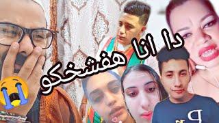 ايه اللي حمو بيكا بيقولو دا !! فشخ عاهات التيك توك ( الجزء التاسع )