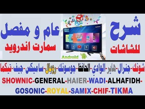 شرح عام لشاشة SHOWNIC-GENERAL-WADI-ALHAFIDH-L-ROYAL-SAMIX-CHIF-TIKMA اندرويد سمارت SMART TV