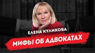 Елена Куликова про работу адвокатов | правда и мифы