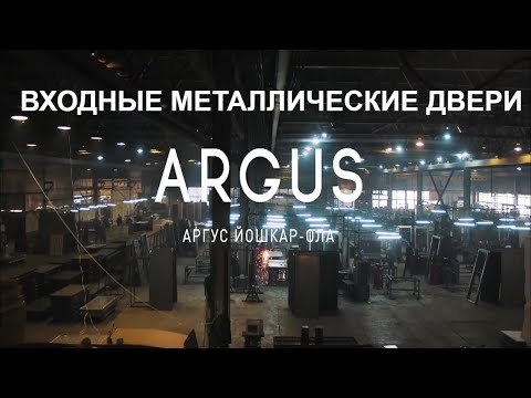 """Производство металлических дверей """"Аргус"""" (dverini.ru)"""