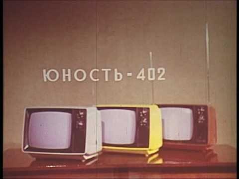 Советская реклама: юность 402
