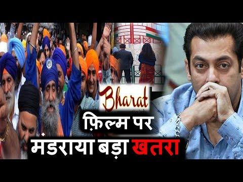 Bharat फ़िल्म को लेकर आई बुरी खबर Bharat Salman khan