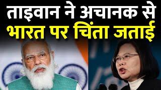 ताइवान ने भारत पर चिंता क्यों जताई | Why Taiwan is Worried About India?