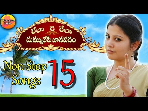 Nonstop 15 Rela Re Rela Songs  Telugu Folk Songs Jukebox  Telangana Folk Songs  Janapada Geethalu