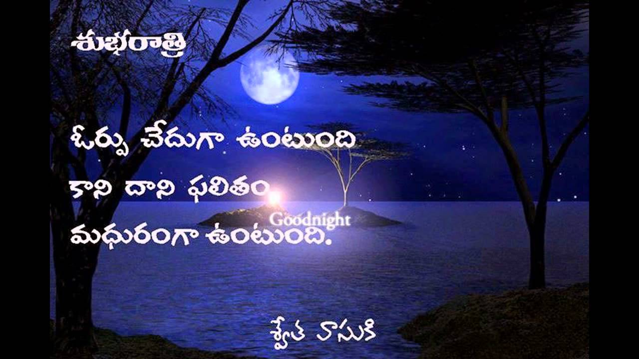 Good Night Telugu Quotes 01my Slideshow Youtube