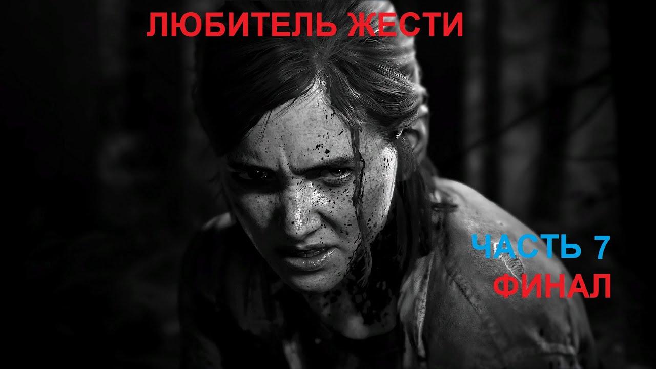 The last of us 2. Прохождение. Сложность Выживание. Часть 7. Финал.