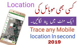 How to trace mobile number in pakistan 2019 videos / InfiniTube