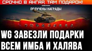 НОВАЯ ИМБА В ПОДАРОК ОТ WG WOT 2020 - ПОДАРКИ В АНГАРЕ ВОТ, ПРЕМ ИМБА НА ХАЛЯВУ В world of tanks