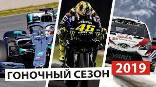 Старт нового сезона 2019   Формула 1   MotoGP   WRC   Выпуск #1