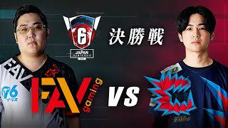 レインボーシックス Japan Championship 2020 FINAL ROUND GRAND FINAL FAV gaming VS CYCLOPS athlete gaming