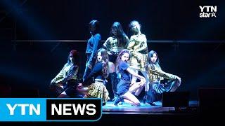 씨엘씨(CLC), 카리스마 폭발…타이틀곡 'BLACK DRESS' / YTN