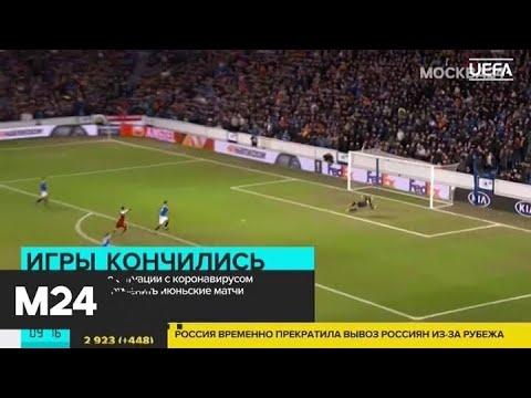 ФИФА советует отложить все матчи, намеченные на июнь - Москва 24