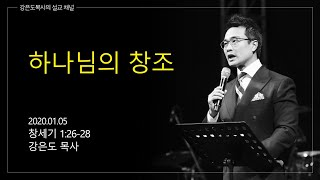 하나님의 창조 | 강은도 목사 주일설교 | 2020-01-05