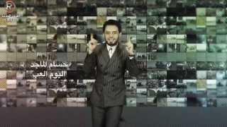 حسام الماجد - اليوم العب / Video Clip