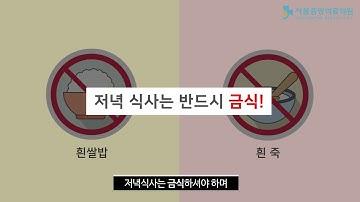 [오전검사]_피코솔루션 복용방법_서울중앙의료의원에서 알려드리는 대장내시경 검사 준비방법