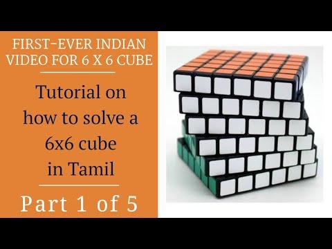 6X6X6 Rubik S Cube Solution In Tamil