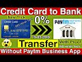 Transfer Money Credit Card to Bank Account Free|| Paytm Payment Bank Accepted Virtual Card new trick