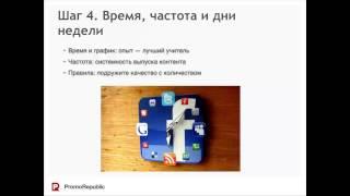 видео Типы контента, для публикации в социальных сетях. Один урок из курса